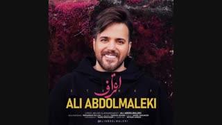 موزیک جدید علی عبدالمالکی اعتراف