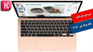 مروری بر مک بوک ایر 2020 اپل به قیمت پایه 999 دلار
