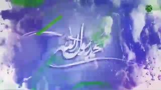 نماهنگ: سلام ای هستیِ هستی، محمد (ص)