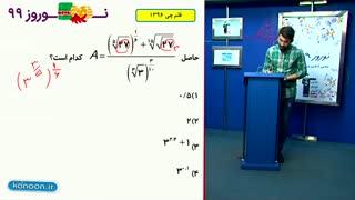 حل تست  ریاضی مهم از مبحث توان گویا/محمدپیمانی