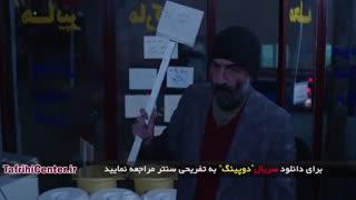 سریال دوپینگ قسمت هفتم (7) (HD) | دانلود قسمت 7 سریال دوپینگ