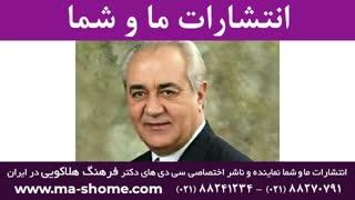 دکتر فرهنگ هلاکویی: پنجشنبه ۲۴ بهمن ۱۳۹۸