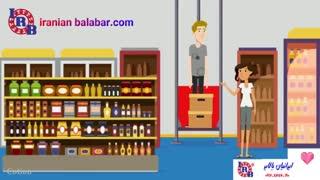 بالابر فروشگاهی  ایرانیان