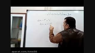 آموزش حل معادلات درجه یک ، توسط کامیار همتی