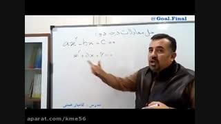 آموزش مجازی حل معادله درجه دو،توسط کامیار همتی