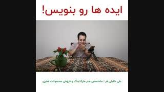 ایده ها رو بنویس | علی خلیلی فر