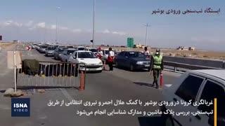 غربالگری و تبسنجی در ورودیهای بوشهر و یزد
