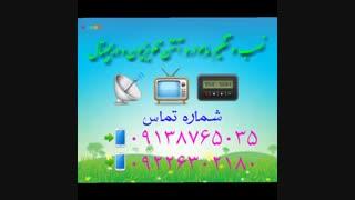نصب و تنظیم ریسیور ماهواره تلویزیون  آنتن گیرنده دیجیتال