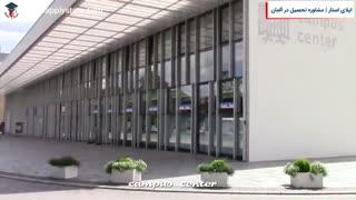 اپلای استار | دانشگاه سارلند آلمان