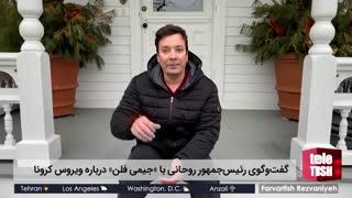 گفتوگوی رئیسجمهور روحانی با «جیمی فلن» درباره ویروس کرونا