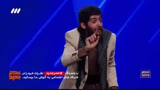 اجرای نمایش سجاد رضایی با موضوع کولبرها در فصل دوم عصر جدید