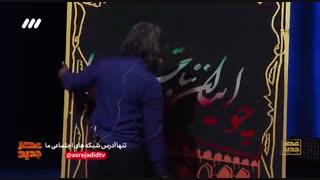 اجرای خطاطی و نقاشی متفاوت سید احمد موسوی در فصل دوم عصر جدید