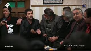 سریال پایتخت 6 قسمت 5 - پنجم