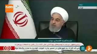 روحانی: از کسب و کارهایی که آسیب دیدهاند حمایت میشود