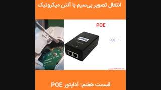 آداپتور POE در آنتنهای میکروتیک mikrotik