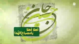 نماهنگ ولادت امام حسین علیه السلام با نوای حاج محمود کریمی