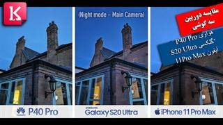 تست هم زمان دوربین سه گوشی  هواوی P40 Pro، گلکسی S20 Ultra و آیفون 11 پرومکس