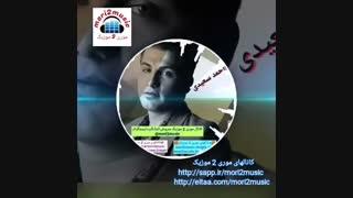 اهنگ احمد سعیدی بنام اثری بعد از تو (mori2music)