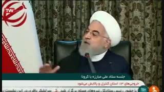 روحانی: 60 تا 70 درصد مردم ایران کرونا خواهند گرفت!!!