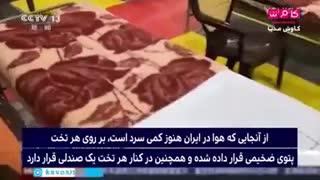 گزارش شبکه CCTV چین از افتتاح نقاهتگاه موقت ۲۰۰۰تختی ایران