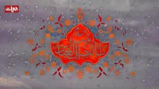 نماهنگ زیبا به مناسبت خجسته اعیاد شعبانیه