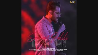 موزیک جدید سامان جلیلی طرفدار
