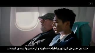 موزیک ویدیو I'm home از Minho، ساب فارسی