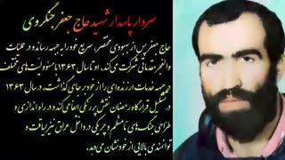 مستند زندگینامه ای پاسدار جانباز سردار شهید حاج جعفر جنگروی