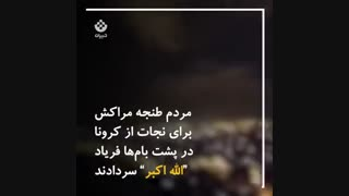 ویدیوی قابل تامل با هم دعا کنیم...