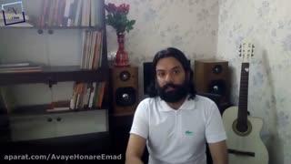 قسمت دوم آموزش تئوری موسیقی عماد