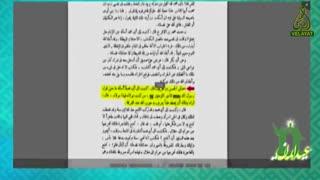 توضیح حدیث غدیر توسط امام حسن عسکری علیه السلام - حجت الاسلام و المسلمین روستایی