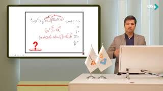 ریاضی یازدهم تجربی جلسه اول