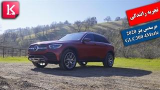 تجربه رانندگی با شاسی بلند 2020 مرسدس بنز GLC300 4Matic