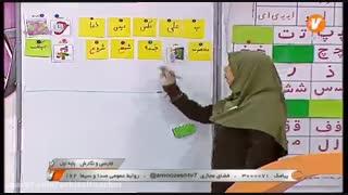 فارسی پایه اول ابتدایی از شبکه آموزش در کانال تلگرام اوربیتال