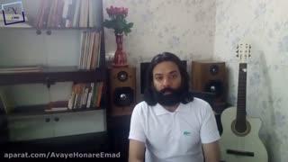 قسمت چهارم آموزش تئوری موسیقی عماد
