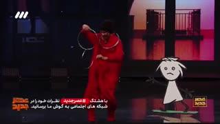 اجرای شعبده بازی امیرمحمد باقری در فصل دوم عصر جدید