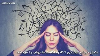 به صورت ناخوداگاه مسائل خود را حل کنید!!