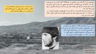 مستند زندگینامه ای پاسدار شهید سردار حاج مهدی خندان