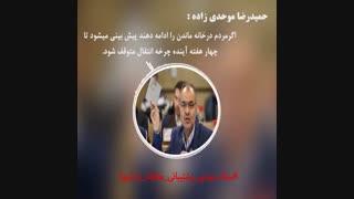《حمیدرضا موحدی زاده》،نماینده مردم ونایب رئیس شورای اسلامی شهرمشهد_قسمت اول
