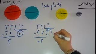 تدریس محیط دایره