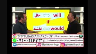 تدریس مبحث جملات شرطی نوع 1 و 2 زبان انگلیسی حرف آخر استاد محمودی