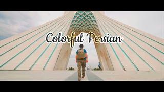 ایران رنگارنگ؛ سفر گردشگری چینی به ایران