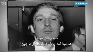 مستند خانواده ترامپ با زیرنویس فارسی - قسمت 2