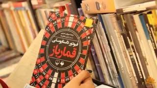 کتاب صوتی قمارباز - فیودور داستایوسکی