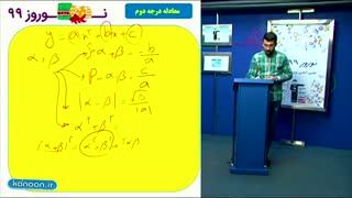 آموزش وحل تست  معادله درجه دوم وگویا وگنگ /محمدپیمانی