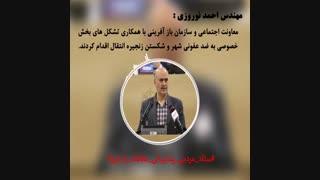 《احمدنوروزی》،عضوشورای شهرمشهد_قسمت دوم