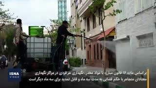 ضدعفونی کردن محله هرندی تهران