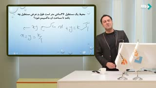 ریاضی تجربی و حسابان تدریس استاد پیرزاد مبحث کاربرد مشتق