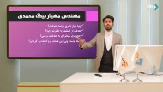 مشاوره انگیزشی  مهندس مهیار بیگ محمدی