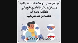 آغاز  فعالیت کلینیکهای تهران در سال جدید | دکتر قریشی